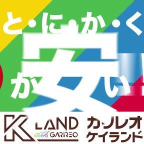 イメージ画像 : 【軽が安いガリレオ ネットCM】
