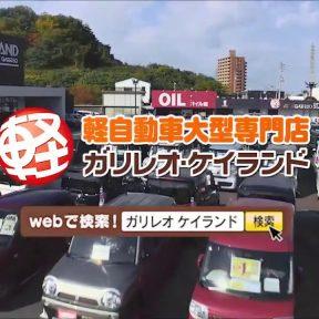 イメージ画像 : ガリレオケイランド テレビCM「軽が安い」編