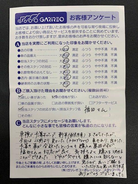 イメージ画像 : NBOXご購入のY様