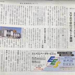 イメージ画像 : 【愛媛経済レポートにリモート商談システムの記事が掲載されました】