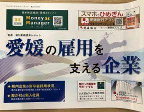 イメージ画像 : 【愛媛経済レポートの新入社員特集記事に掲載されました】