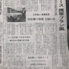 イメージ画像 : 【日本経済新聞に記事が掲載されました】