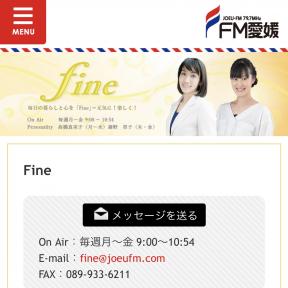 イメージ画像 : 【FM愛媛「fine」にて「ガリレオ happy carlife」放送中】