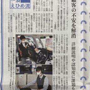 イメージ画像 : 【6/8(月)愛媛新聞にオンライン商談の取材記事が掲載されました】