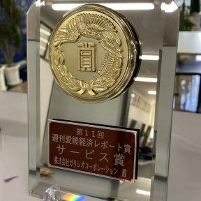 イメージ画像 : 【第11回 週間愛媛経済レポート賞 サービス賞を受賞致しました。】