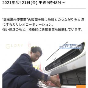 イメージ画像 : 愛媛朝日テレビ 「GLORY」に特集頂きました
