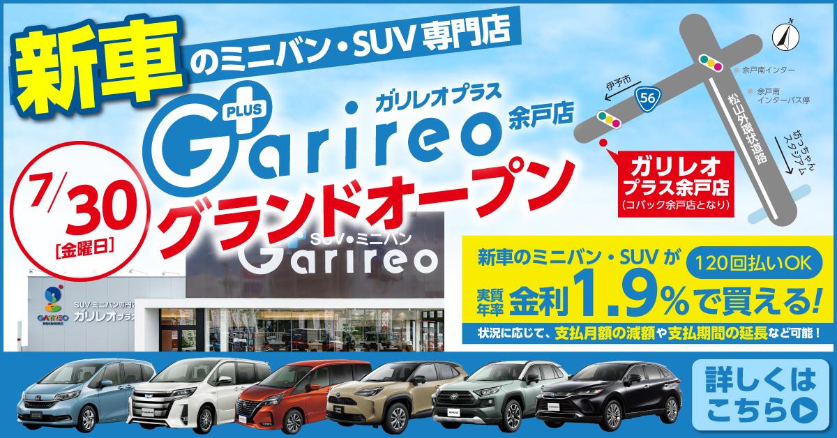 7/30(金)グランドオープン 新車低金利1.9% ミニバン・SUV専門店 ガリレオプラス 余戸店