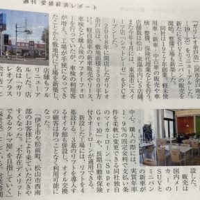 イメージ画像 : 愛媛経済レポートにガリレオプラス余戸店オープン記事掲載頂きました。