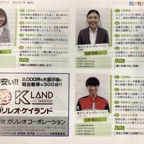 イメージ画像 : 【愛媛経済レポートの新入社員特集記事に掲載頂きました】